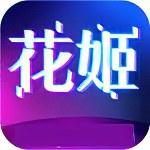 花姬直播app新版本iOS