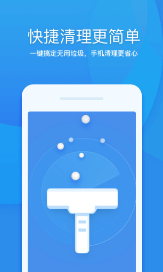 360清理大师官网版