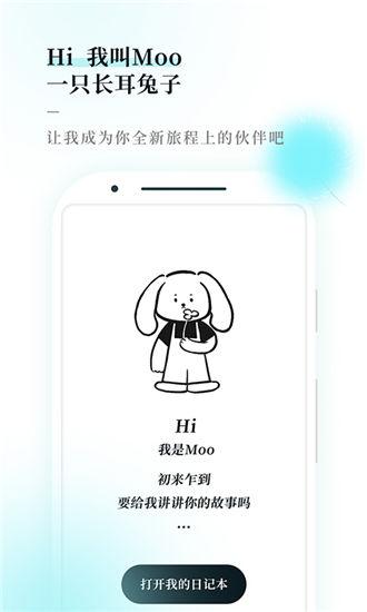 Moo日记app软件
