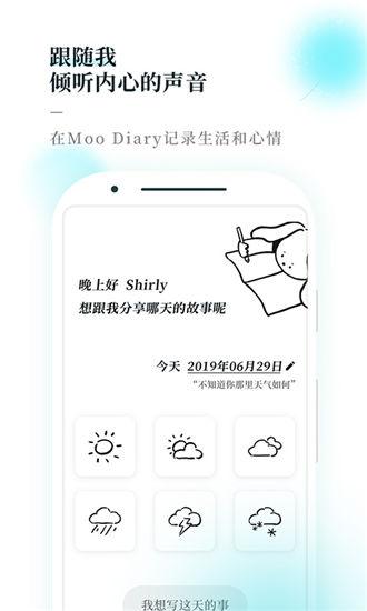 Moo日记app安卓