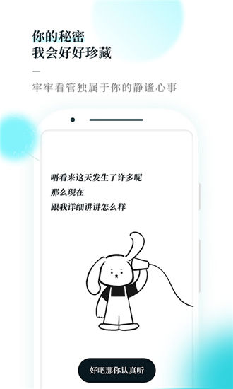 Moo日记app苹果