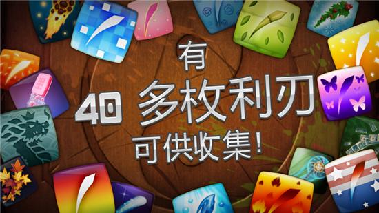 水果忍者中文版游戏