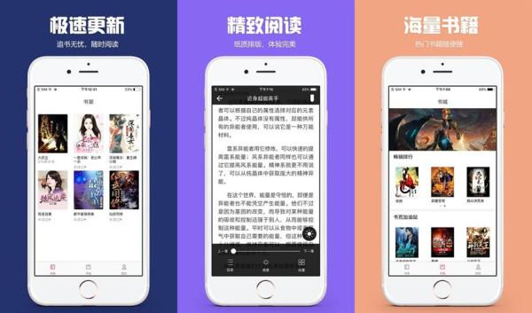 书迷小说app下载