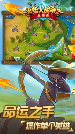 火柴人战争2奥德赛内置修改器游戏