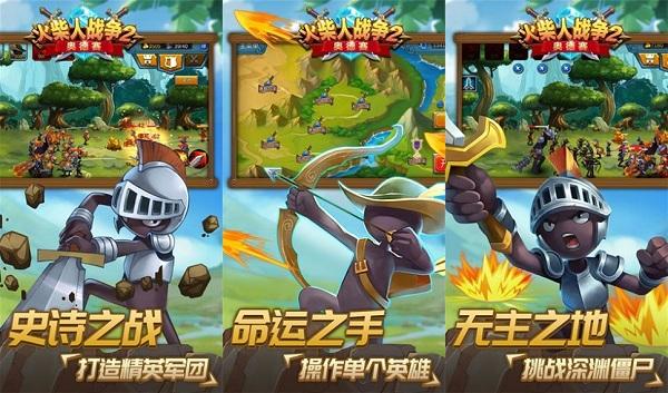 火柴人战争2奥德赛最新版游戏