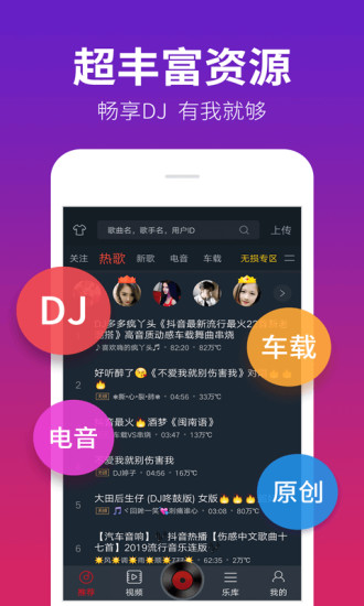 DJ多多app免费版
