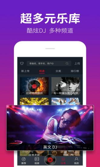 DJ多多app下载
