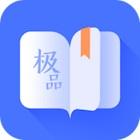 极品阅读app苹果版
