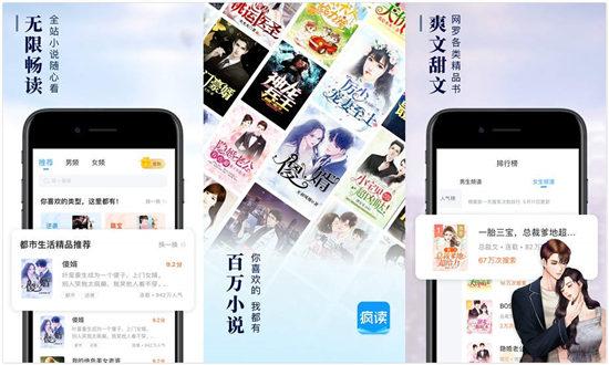 疯读小说app免费版
