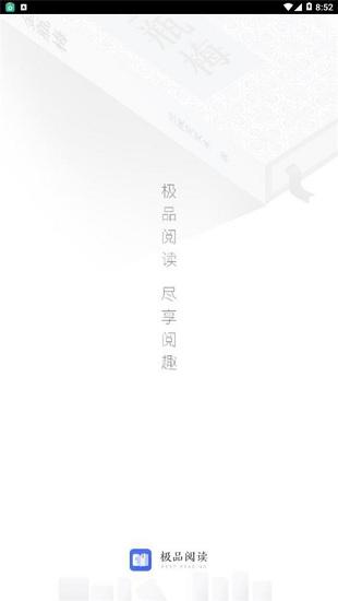 极品阅读APP下载安装安卓