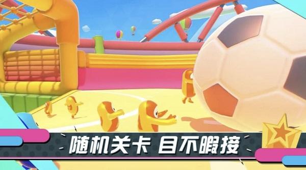 糖豆人下载手机版游戏