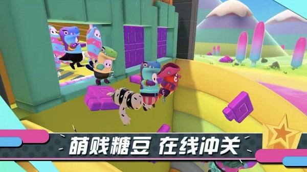 糖豆人下载免费正版游戏