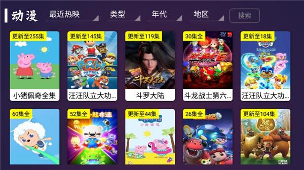 极光tv下载app最新版