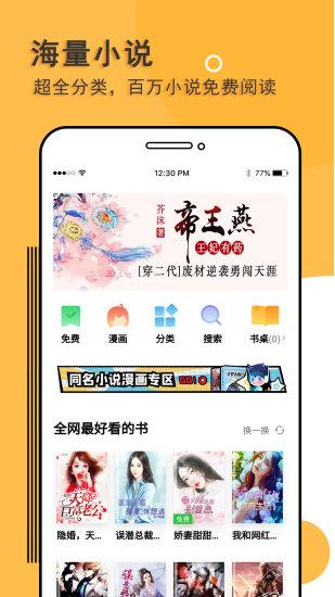 阅读神器app去广告版