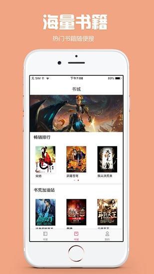 书迷小说app破解版