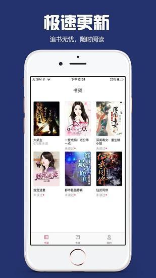 书迷小说app破解版下载