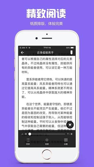 书迷小说app破解版最新