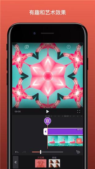 Videoleap破解版app安卓