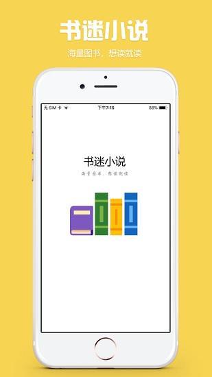 书迷小说免费版
