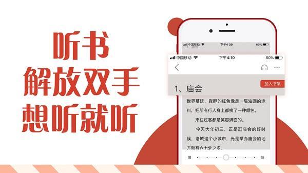 热搜小说app