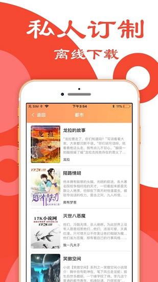 小说追书大全app下载