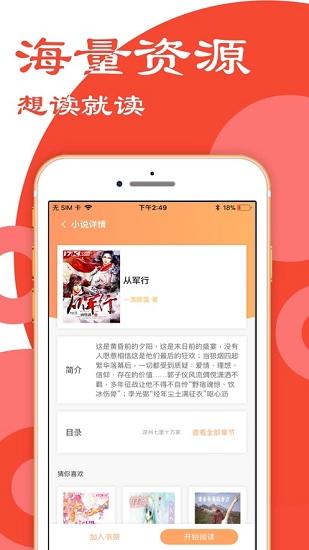 小说追书大全app