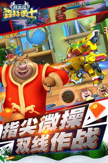 熊出没森林勇士破解版无限钻石游戏