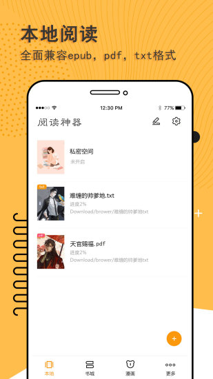 阅读神器app下载