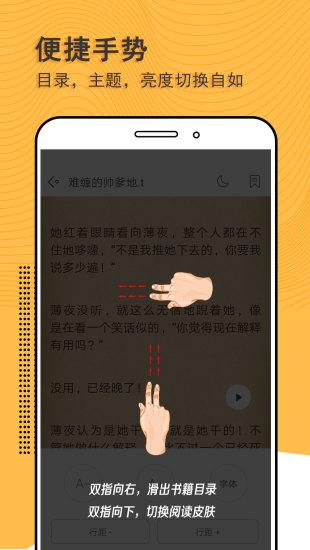 阅读神器app软件