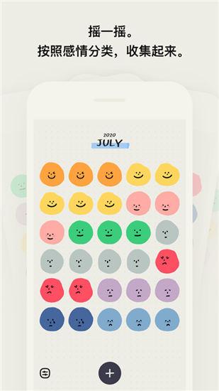 mooda心情日记正版app