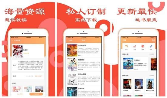 小说追书大全苹果版下载