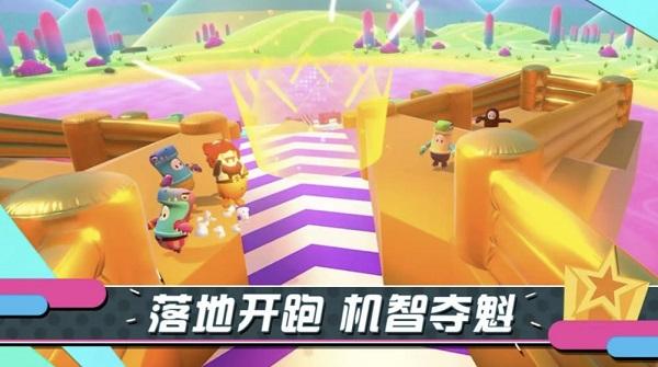 糖豆人终极淘汰赛联机游戏