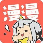 漫漫漫画app旧版