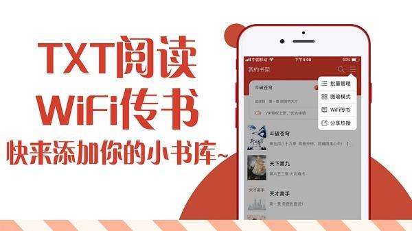 热搜小说极速版app
