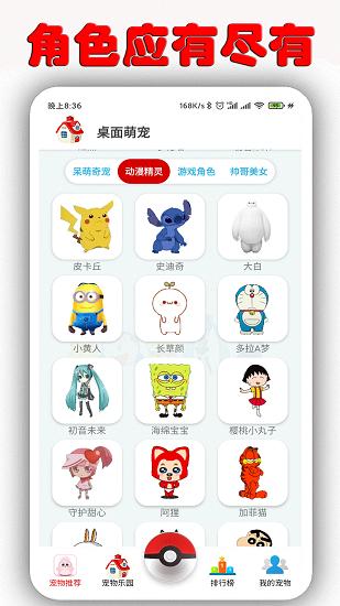 桌面萌宠破解版app