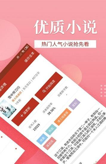 听风小说app下载