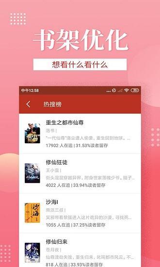听风小说app最新版