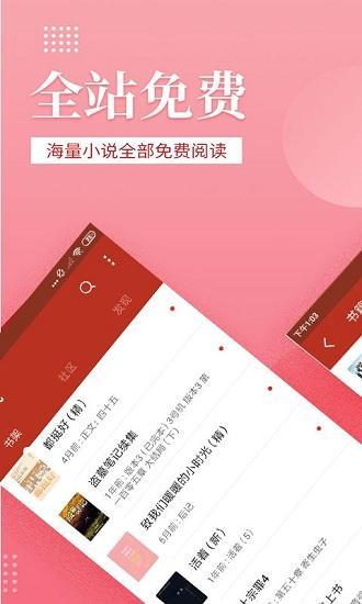 听风小说app