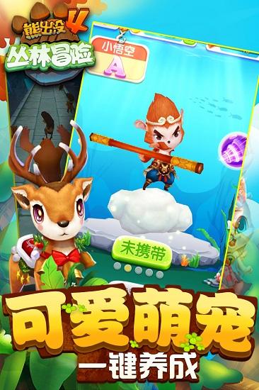 熊出没4丛林冒险无限金币钻石版游戏
