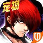 拳皇97大蛇无限变态版v4.2.0