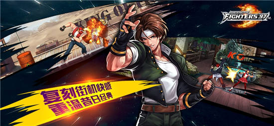 手游拳皇97下载游戏