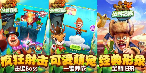 熊出没4丛林冒险无限钻石版游戏