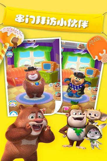 我的熊大熊二破解版手游