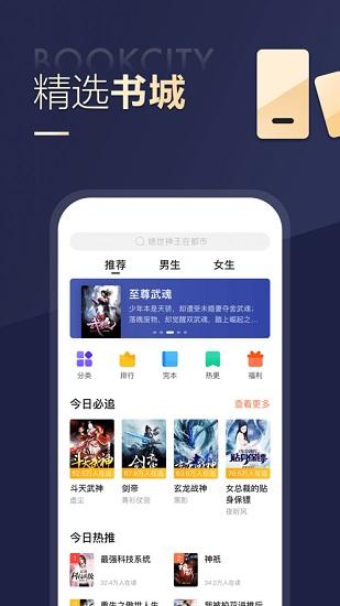 搜狗阅读免费旧版app