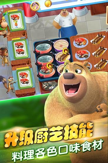 熊出没美食餐厅破解版游戏