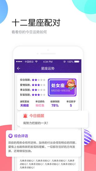 个性头像最新版app