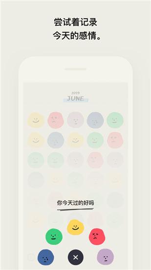 mooda心情日记无广告版软件