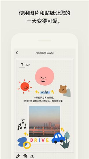 mooda心情日记无广告版app