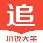 小说追书大全app永久vipv1.2.2