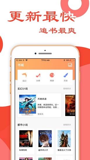 小说追书大全app永久vip